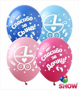 """Латексные воздушные шары с рисунком """"Спасибо за сына! Спасибо за дочку"""",12 дюймов(30 см),шелкография 4ст,100шт"""