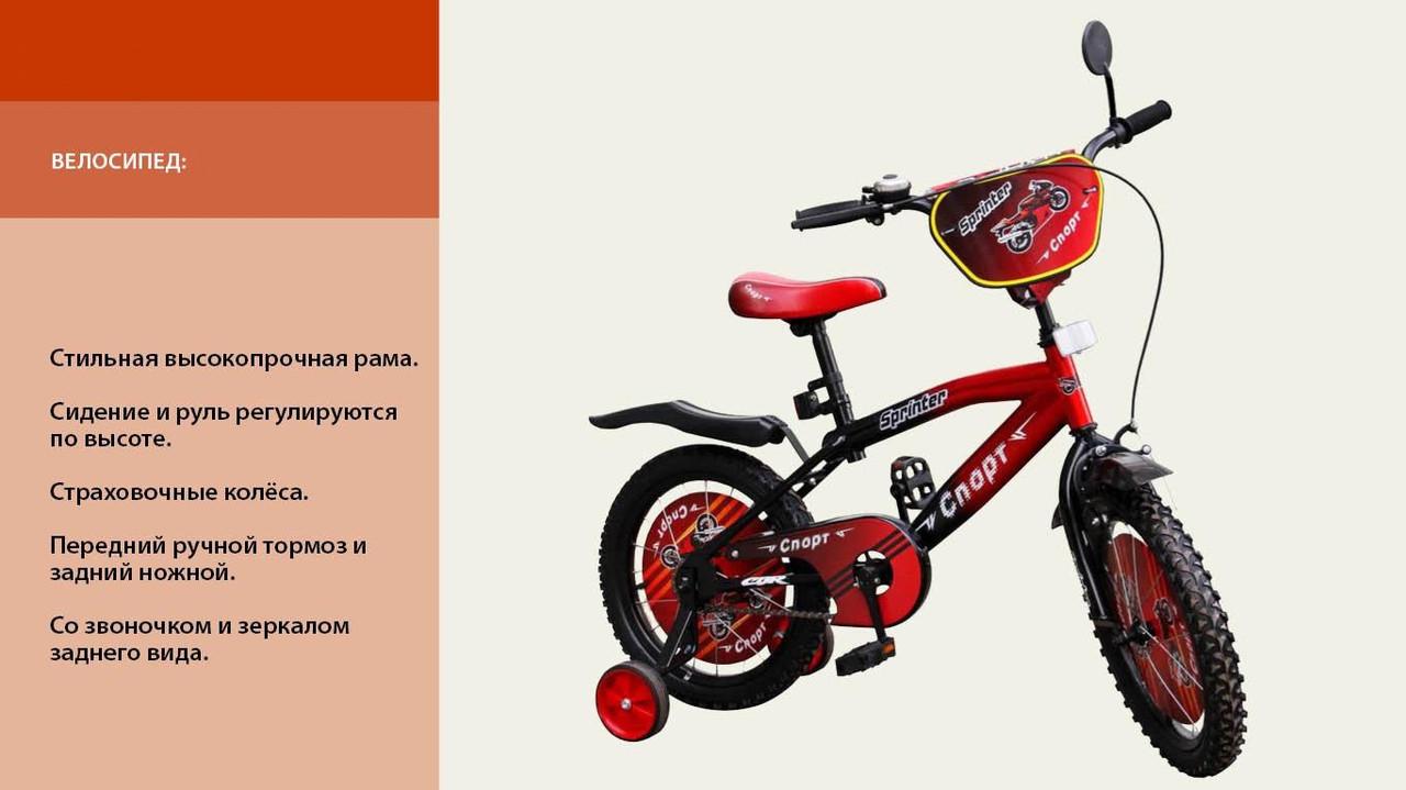 """Велосипед детский 16"""" Спринтер."""