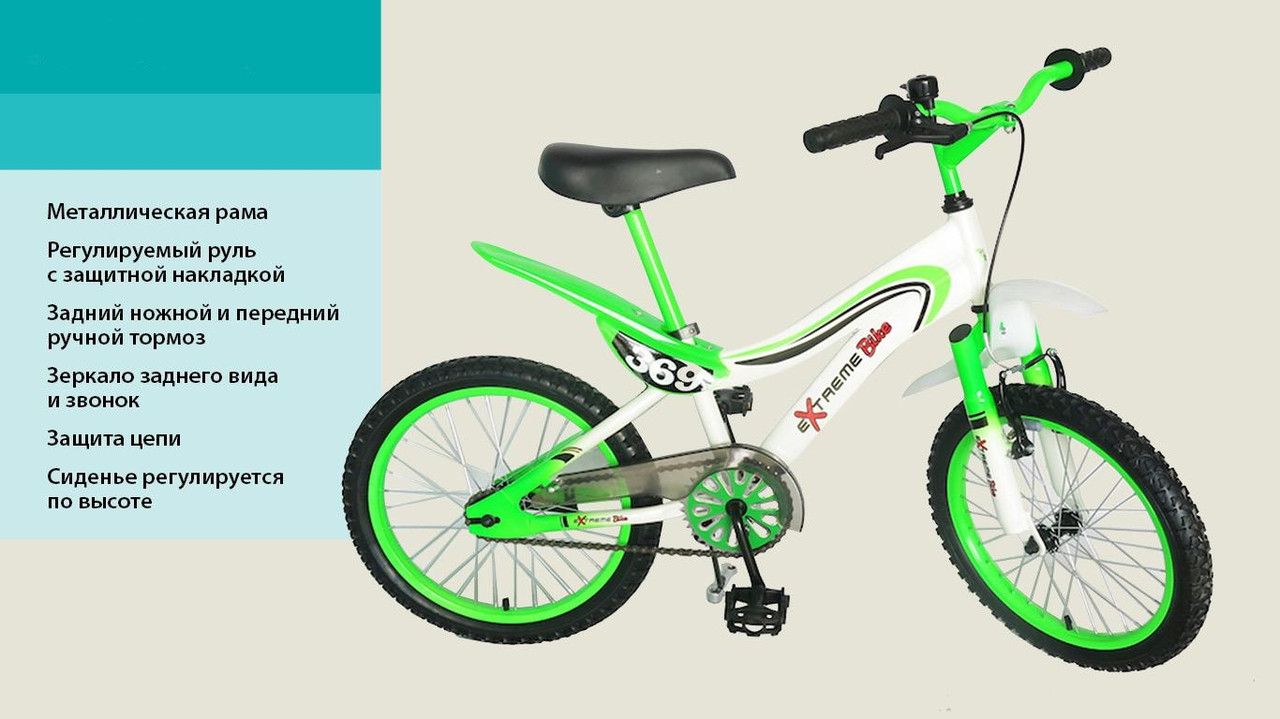 """Детский двухколесный велосипед  20"""" Extreme Bike 142001."""