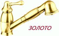 Ретро смеситель для кухни с выдвижной лейкой Bugnatese Maya 8995 золото