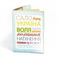 Обложка на паспорт Сало Борщ Україна