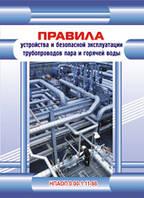 Правила будови і безпечної експлуатації трубопроводів пари та гарячої води. (рос. мова) НПАОП 0.00-1.11-98