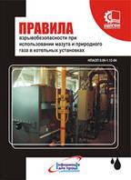 Правила вибухонебезпеки при використанні мазуту та природного газу в котельних установках. НПАОП 0.00-1.12-84