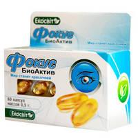 Витамины для глаз «Фокус Биоактив» источник витаминов Е, А, бета-каротина, С, Р и микроэлемента селена