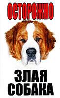 Информационная табличка осторожно злая собака