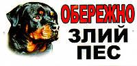 Табличка обережно злий пес