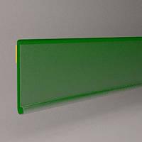 Ценникодержатель полочный 1000 мм зелёный на двухстороннем скотче. Держатель ценников. Ценники для магазина.