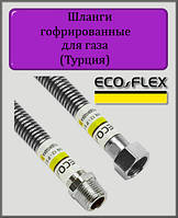 """Шланг гофрированный для газа 1/2"""" ВН 80 см ECO-FLEX"""