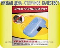 """Отпугиватель крыс и мышей Электронный Кот """"Ультрафон"""""""
