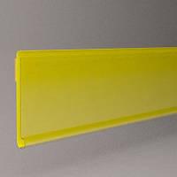 Ценникодержатель полочный 1000 мм жёлтый на двухстороннем скотче. Держатель ценников. Ценники для магазина.