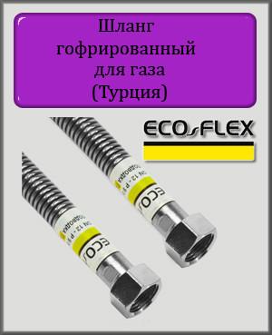 """Шланг гофрированный для газа 3/4"""" ВВ 200 см ECO-FLEX"""