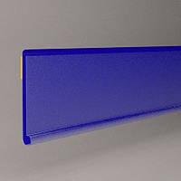 Ценникодержатель полочный 1000 мм синий на двухстороннем скотче. Держатель ценников. Ценники для магазина.