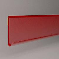 Ценникодержатель полочный 1000 мм красный на двухстороннем скотче. Держатель ценников. Ценники для магазина.