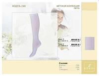 Носки детские демисезонные ТМ Bonus (артикул 2366)