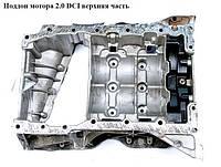 Поддон мотора 2.0 DCI RENAULT TRAFIC 00-14 (РЕНО ТРАФИК)