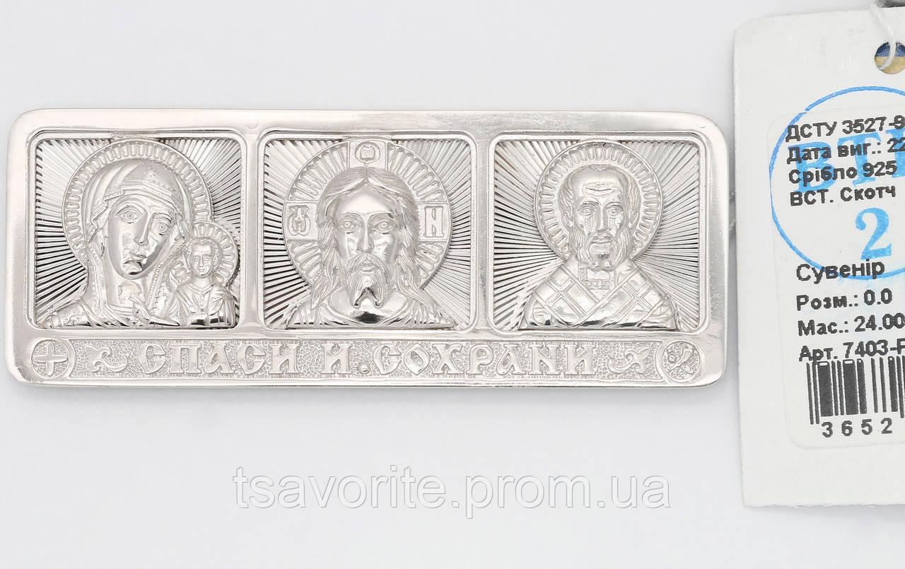 Серебряная дорожная икона 7403-Р
