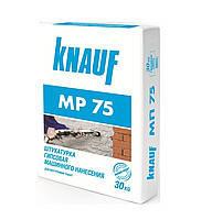 Штукатурка для машинного нанесения Knauf MP 75 (БЕЛГИПС) 30кг