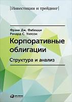 Корпоративные облигации: Структура и анализ. Фрэнк Дж. Фабоцци