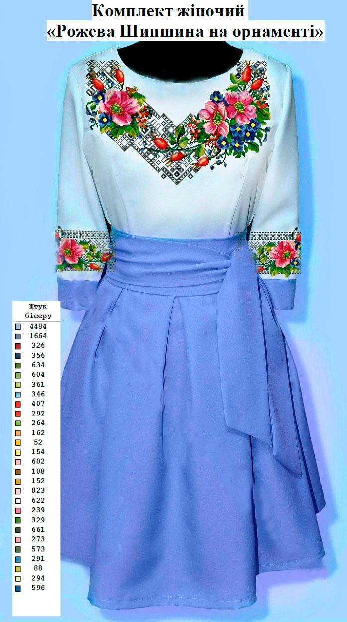 Заготовка женского костюма для вышивки РОЖЕВА ШИПШИНА НА ОРНАМЕНТІ ... d1ae8819676fe