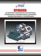 Правила будови і безпечної експлуатації стаціонарних компресорних установок, повітропроводів і газопроводів. Н