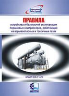 Правила будови і безпечної експлуатації поршневих компресорів, що працюють на вибухонебезпечних і токсичних га