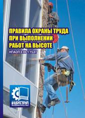 Правила охорони праці під час виконання робіт на висоті. (рос. мова) НПАОП 0.00-1.15-07