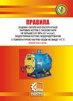 Правила будови і безпечної експлуатації парових котлів з тиском пари не більше 0,07 МПа (0,7кгс/см2), водогрій