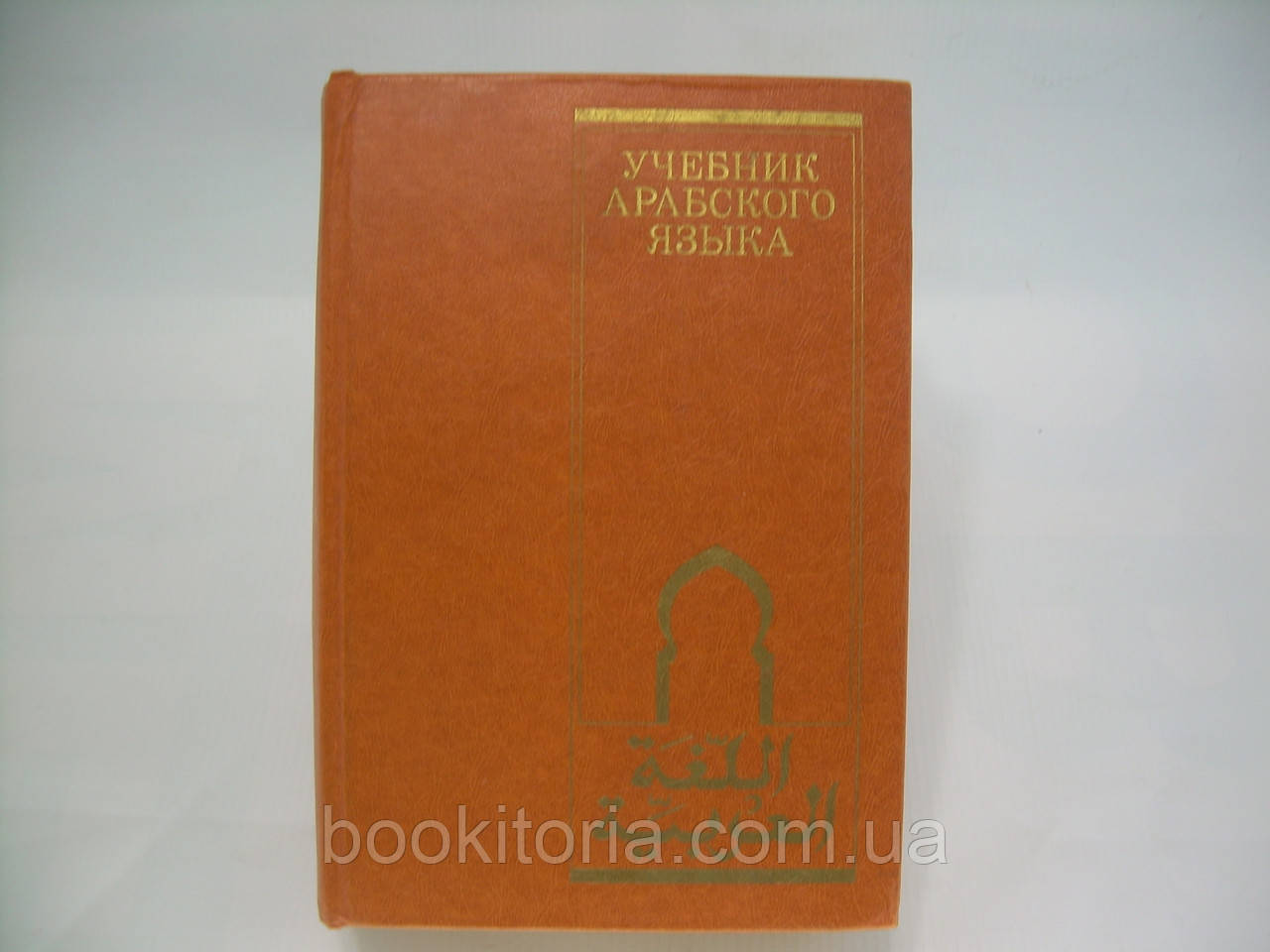 Шагаль В.Э., Мерекин М.Н., Забиров Ф.С. Учебник арабского языка (б/у).
