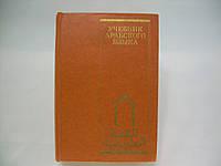 Шагаль В.Э., Мерекин М.Н., Забиров Ф.С. Учебник арабского языка (б/у)., фото 1