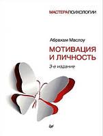 Мотивация и личность. 3-е издание. Маслоу А.