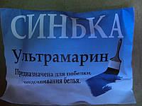 Синька ультрамарин для побелки и стирки белья 30 гр