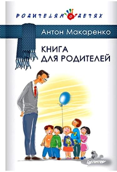 Книга для родителей. Макаренко А. С.