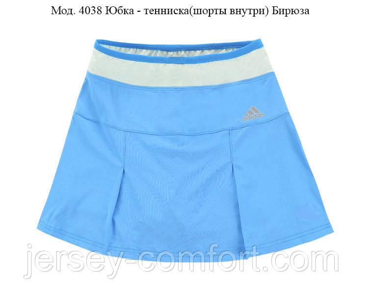 Одежда для тенниса. Юбка-шорты. Юбка для тенниса.Юбка спортивная.Мод. 4038.
