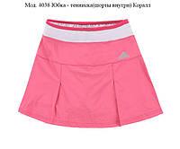 Юбка  с шортами женская эластан. Юбка-шорты. Юбка для тенниса.Юбка спортивная. Разные цвета.