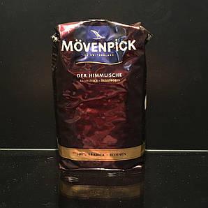 Натуральный немецкий кофе в зернах Movenpick DER HIMMLISCHE