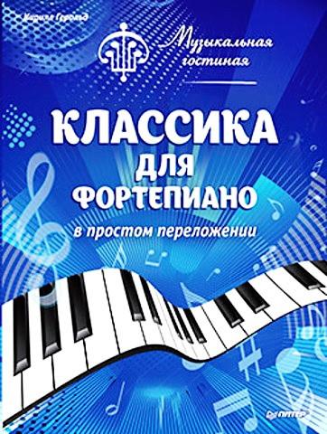 Музыкальная гостиная. Классика для фортепиано в простом переложении. Герольд К. В.