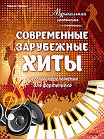 Музыкальная гостиная. Современные зарубежные хиты в легком переложении для фортепиано.  Герольд К.В.