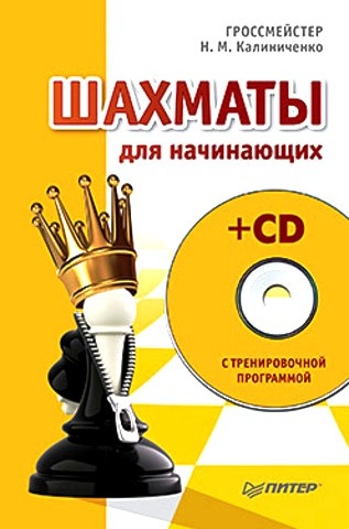 Шахматы для начинающих (+CD с тренировочной программой). Калиниченко Н. М.