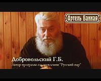 Артель Банная - Банный сценарий Мой чудный Русский банный день