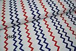 Ткань с тонким зигзагом сине-красного цвета (№255а), фото 3