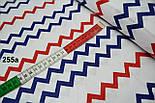Ткань с тонким зигзагом сине-красного цвета (№255а), фото 7
