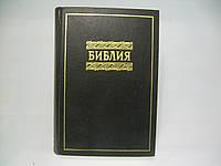 Библия. Книги Священного Писания Ветхого и Нового Завета. Канонические.