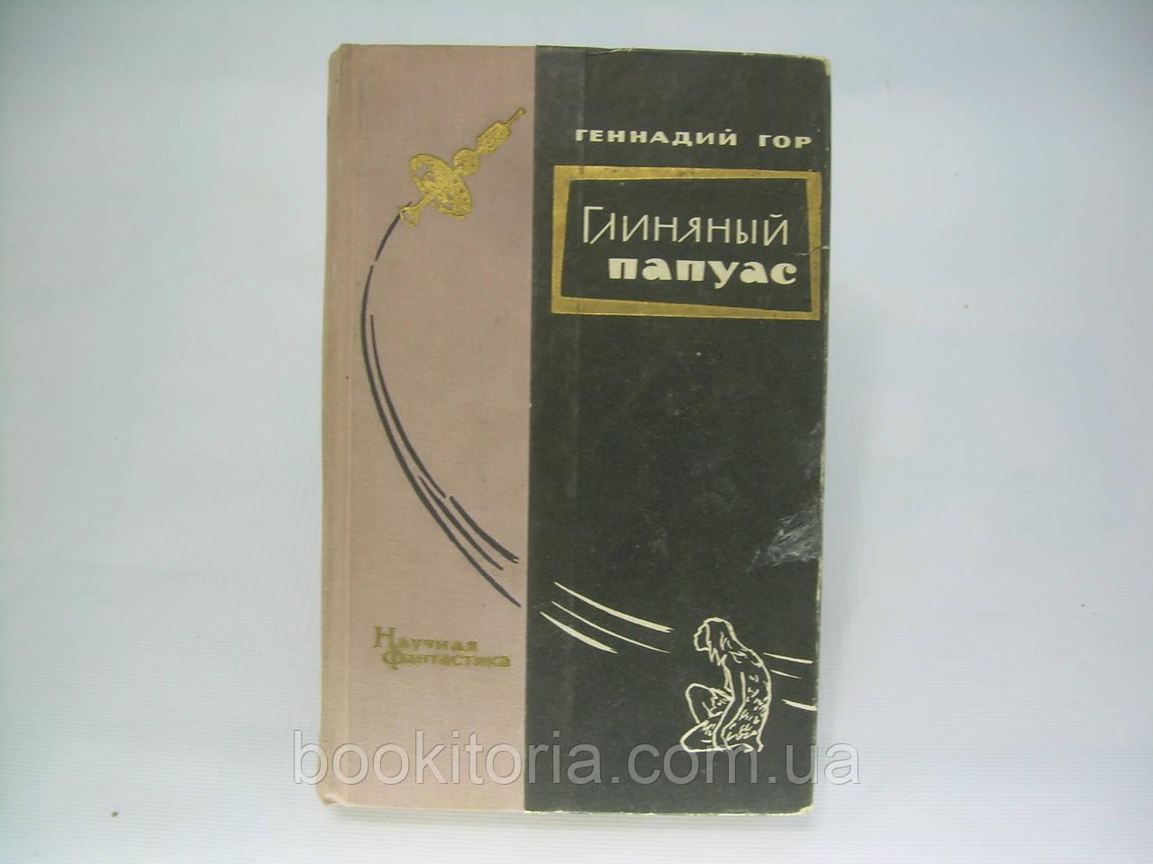 Гор Г. Глиняный папуас (б/у).