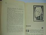 Гор Г. Глиняный папуас (б/у)., фото 5