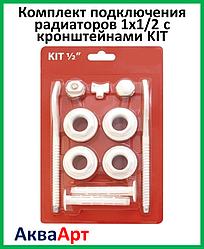 Комплект подключения радиаторов отопления 1х1/2 с кранштейнами KIT