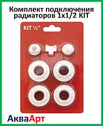 Комплект подключения радиаторов отопления 1х1/2 KIT