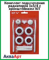 Комплект подключения радиаторов отопления 1х3/4 с кранштейнами KIT