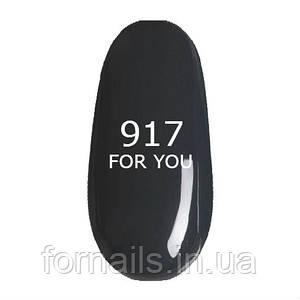 Гель-лак For You №917