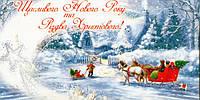 З новим роком і Різдвом