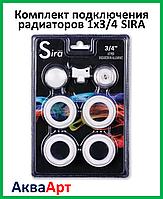Комплект подключения радиаторов отопления 1х3/4 SIRA